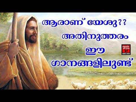 Songs Of Jesus # Christian Devotional Songs Malayalam 2018 # Superhit Christian Songs
