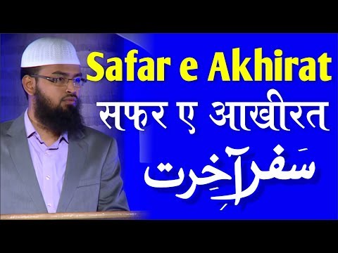 Safar e Akhirat - Journey After Death By Adv. Faiz Syed (Jam