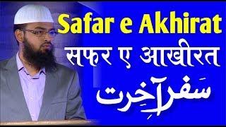 Video Safar e Akhirat - Journey After Death By Adv. Faiz Syed (Jamia Urdu Aligarh) download MP3, 3GP, MP4, WEBM, AVI, FLV November 2017