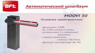 Автоматический шлагбаум BFT MOOVI(Комплект автоматического шлагбаума BFT MOOVI 30 Краткий обзор функций и характеристик Технические характерис..., 2015-10-16T12:50:33.000Z)