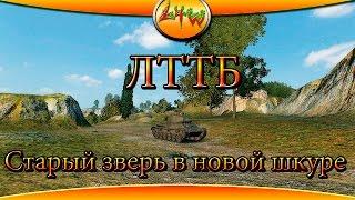 ЛТТБ-Старый зверь в новой шкуре ~World of Tanks~
