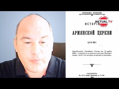 Шокирующие факты из истории хаев/армян из русских источников