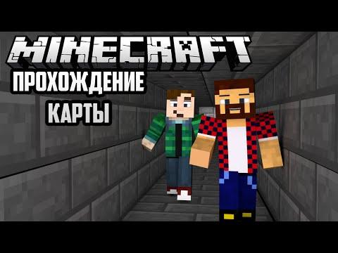 ЛОВКОСТЬ, СМЕКАЛКА И ОТВАГА - Minecraft Прохождение Карты