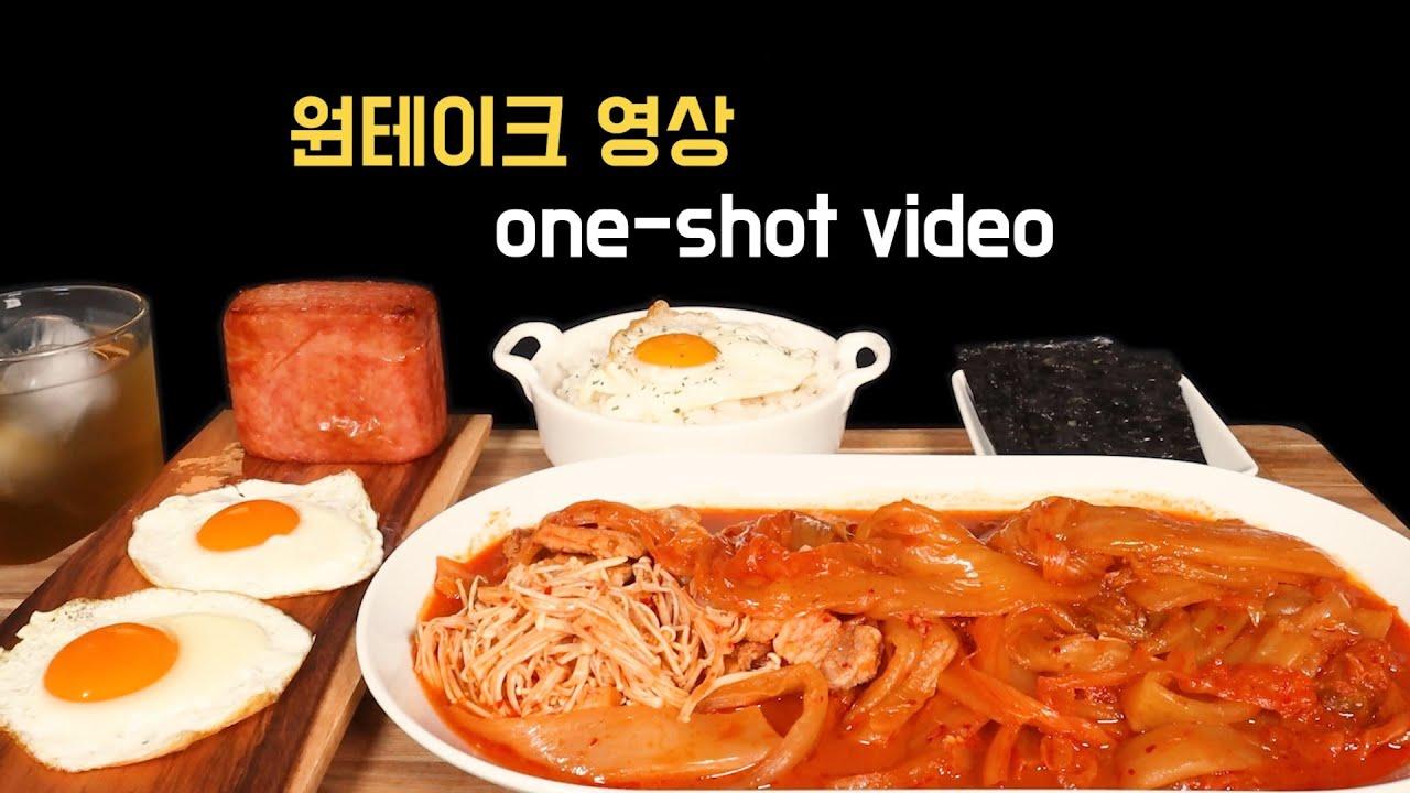 (Not asmr)삼겹김치찜 통스팸 원테이크 먹방 one-shot video