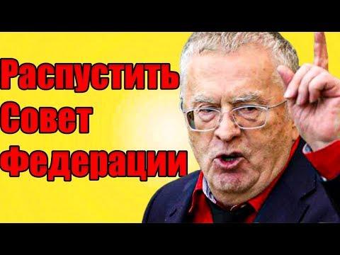 Жириновский предложил распустить Совет Федерации!