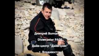 Дмитрий Волчанский о квалификации PADI Divemaster