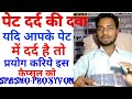 पेट दर्द की दवा !! Spasmodic pain || stomach pain || medicine review in hindi