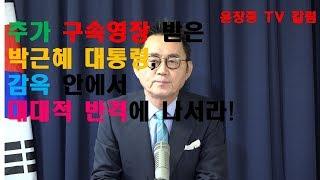 추가 구속 영장 발부 받은 박근혜 대통령, 감옥 안에서 대대적 반격에 나서라! 윤창중 TV 칼럼(2017.10.13)