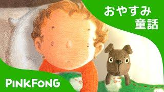 ふゆの よるの できごと   おやすみ童話   ピンクフォン童話