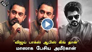 Vijay is Box Office King – Mass Statement | Amir Khan Latest Speech Viral On Social Media
