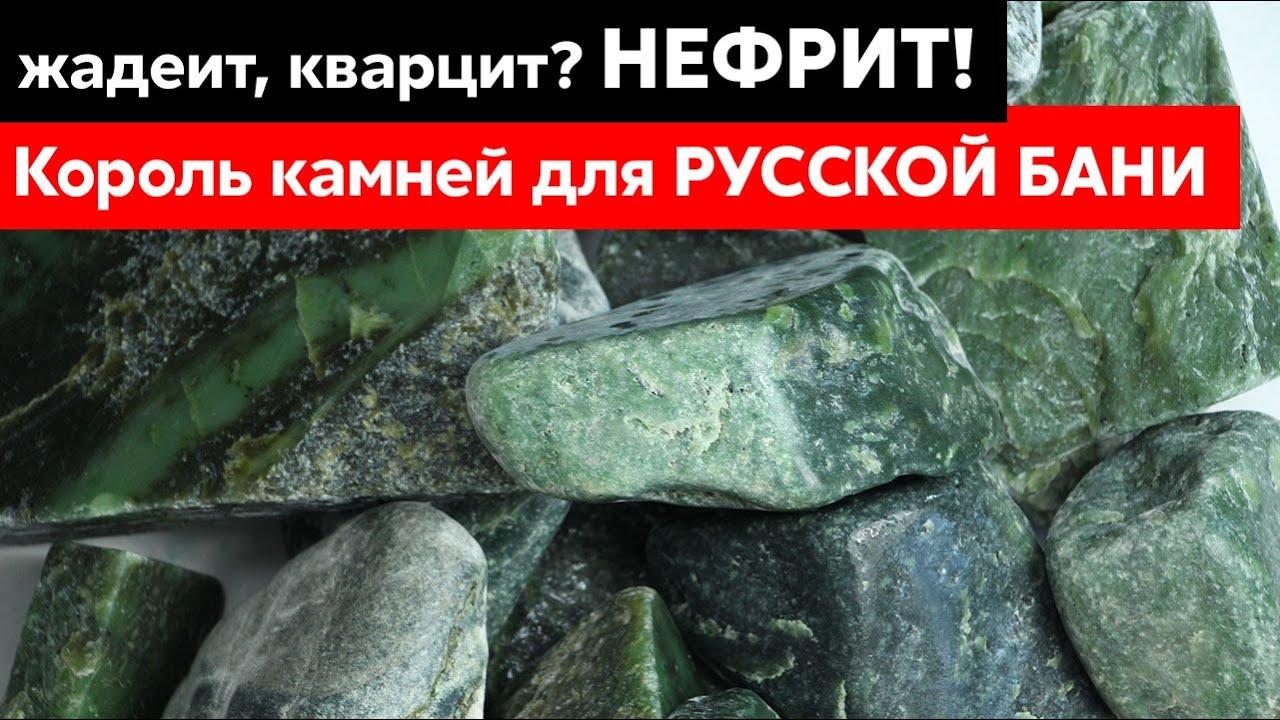 Жадеит, кварцит? Нефрит! Выбираем лучший камень для русской бани
