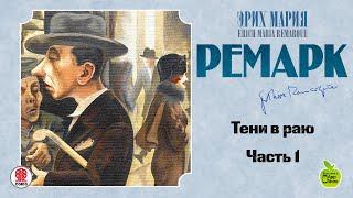 Тени в раю часть 1. Ремарк Э.М. Аудиокнига . читает Всеволод Кузнецов
