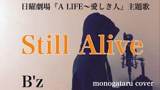 【フル歌詞付き】 Still Alive (ドラマ『A LIFE~愛しき人~』主題歌) - B'z (monogataru cover)