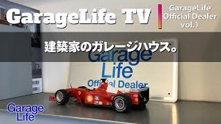 建築家のガレージハウス。「GarageLife Official  Dealer Vol.1 」