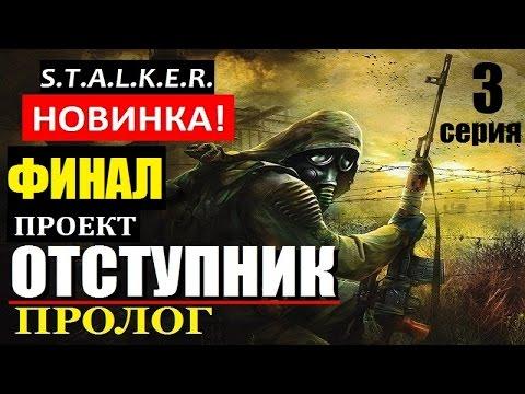 Все игры Сталкер, stalker антология, патчи