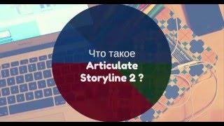 """Проморолик к курсу """"Articulate Storyline 2: обучение основам и возможности ПО"""""""