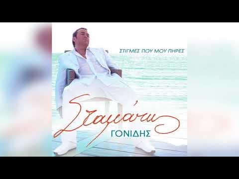 Σταμάτης Γονίδης - Σάββατο | Official Audio Release