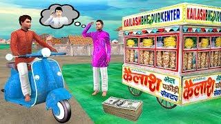 Foolish GOLGAPPE WALA & BankMan Kahaniya | Bedtime Stories For Kids | Panchatantra Hindi Moral Story