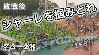 2017J2名古屋×湘南敗戦後チャントシャーレを掴みとれ 「〜勝利を〜」が...