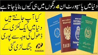 Why is the passport in the world in only 4 colors? And Other Random Facts In The World realityinside