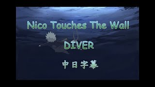 Naruto OP.8  Nico Touches The Wall DIVER  (中日字幕)