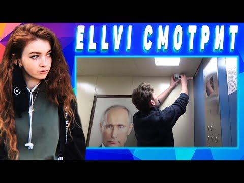 ELLVI смотрит Пранк. Портрет Путина в Лифте. Жители подъезда в шоке    Элви