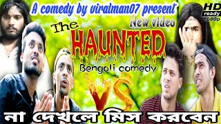 THE HAUNTED BENGOLI MOVIE || Funny video || viralman07 official video