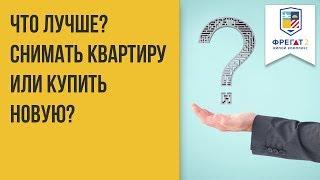 Что лучше? Снимать квартиру или купить новую?(, 2017-04-26T13:40:07.000Z)