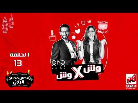 مسلسل 'وش في وش' بطولة أحمد حلمي وداليا البحيري| الحلقة 13