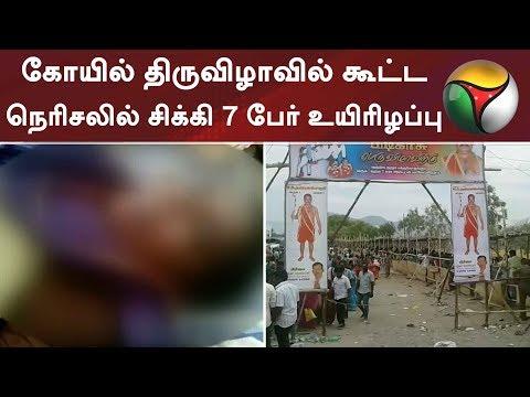 கோயில் திருவிழாவில் கூட்ட நெரிசலில் சிக்கி 7 பேர் உயிரிழப்பு - தலைவர்கள் இரங்கல் | #Trichy