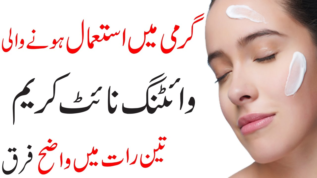 Night Cream for Summer||Beauty Tips In Urdu|| - YouTube