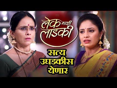 Lek Majhi Ladki | Will Sanika Know Hidden Truth? | Star Pravah Serial | Aishwarya Narkar