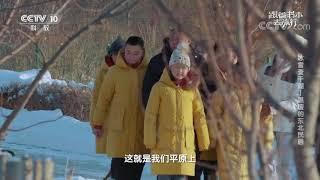 [跟着书本去旅行]东北泥草房| 课本中国