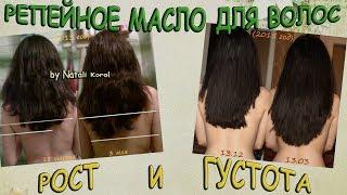 видео Как использовать репейное масло для роста волос