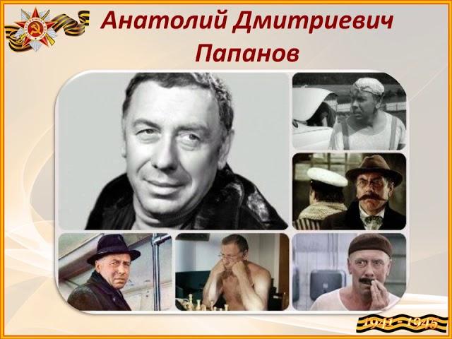 Актеры фронтовики  Люди и судьбы