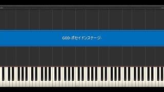 GOD凱旋のポセイドンステージのBGMをピアノアレンジしました 聞き取れな...