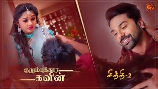 Chithi 2 - Ep 157 | 11 Nov 2020 | Sun TV Serial | Tamil Serial