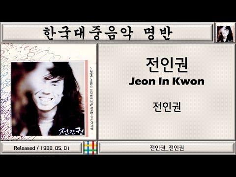 한국대중음악명반 / 전인권 (Jeon In Kwon) 3집 / 전인권