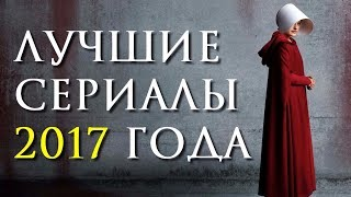 ТОП 8 ЛУЧШИХ СЕРИАЛОВ 2017 ГОДА | КиноСоветник