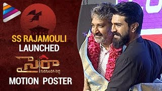 SS Rajamouli Launched Sye Raa Narasimha Reddy First Look Motion Poster | Chiranjeevi | Ram Charan