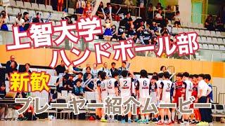 上智体育会ハンドボール部 選手紹介ビデオ2020