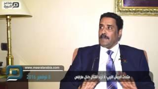 مصر العربية | متحدث الجيش الليبي: لا نريد القتال داخل طرابلس