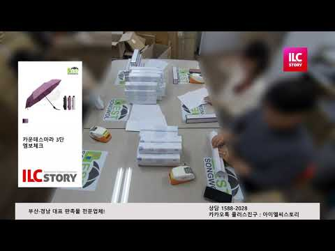 [송월우산]카운테스마라3단엠보체크 포장