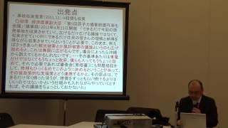 特別研究会「原子力損害賠償の現状と課題〜被災者の生活再建と原賠法の見直しに向けて〜」
