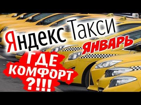 Яндекс такси - остался только ЭКОНОМ!