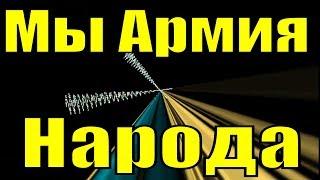 Мы Армия Народа Строевая песня