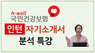 [면쌤특강] 2020 상반기 건강보험공단 ★인턴★ 자소…