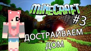 Minecraft - ДОСТРАИВАЕМ ДОМ (Серия 3)(Давайте сыграем в интересную игру Майнкрафт! Будем строить дом и еще много чего интересного! =) Моя группа..., 2012-12-09T23:14:43.000Z)