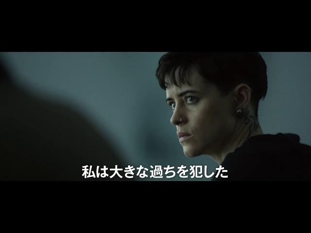 映画『蜘蛛の巣を払う女』予告編