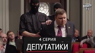 Депутатики (Недотуркані) - 4 серия в HD (24 серий) 2016 комедийный сериал